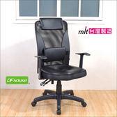 《DFhouse》皮克斯3D高背專利辦公椅- 立體座墊 電腦椅  人體工學椅 主管椅 升降椅  辦公傢俱