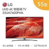 【免費基本安裝+24期0利率】LG 樂金 55型 UHD 4K LED 物聯網電視 55UM7600PWA  55UM7600 結帳折扣↙
