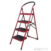 家用梯子四步梯加厚梯子 家用摺疊梯行動樓梯人字梯 雙十二全館免運