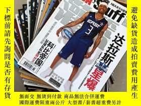 二手書博民逛書店NBA罕見Inside Stuff 灌籃:2008年(第18.19.21.27.32.34.35.36期)、200