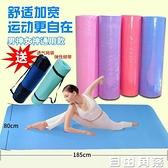 瑜伽墊 10mm健身墊加厚加寬運動墊瑜珈墊子無味防滑愈加毯初學者  自由角落