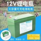 12V8ah鋰電池農用電動噴霧器12伏照明燈音響備用電源門禁12V電瓶 智聯igo