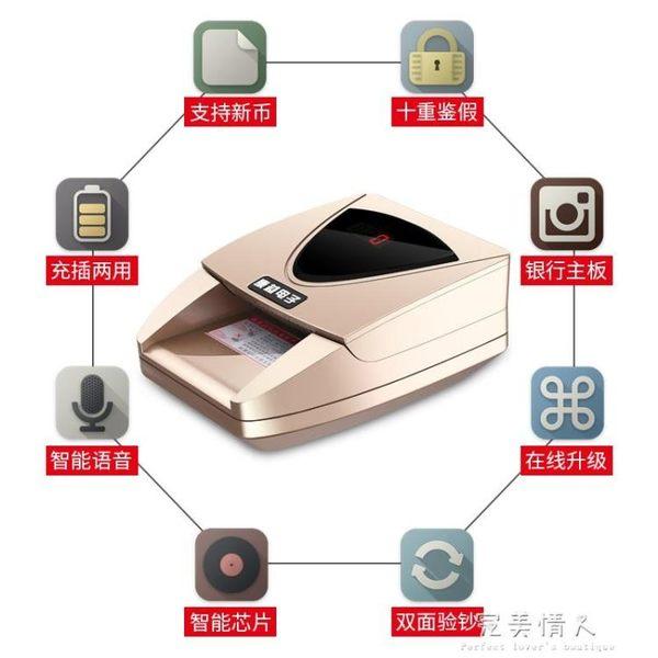 驗鈔機小型便攜式手持智能點鈔機銀行專用家用迷你新版人民幣 完美情人精品館
