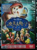 影音專賣店-P04-244-正版DVD-動畫【小美人魚3 回到當初】-國英語發音 迪士尼