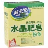 南僑水晶肥皂粉體1.6kg【愛買】