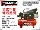 【台北益昌】YAMANO 山野 YM-2008 2HP/8L 空氣壓縮機 打氣機 空壓機 木工裝潢 釘槍可用
