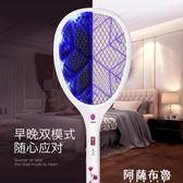 超強打蚊充電式驅滅蚊拍USB鋰電池電蚊拍LED安全三網多功能蒼蠅拍 igo阿薩布魯