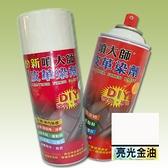 (亮光金油X1)噴大師萬用皮革染劑 皮革褪色、皮革染色、皮革補色、沙發染色、汽車皮椅染色