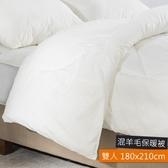 台灣製 混羊毛保暖被 雙人