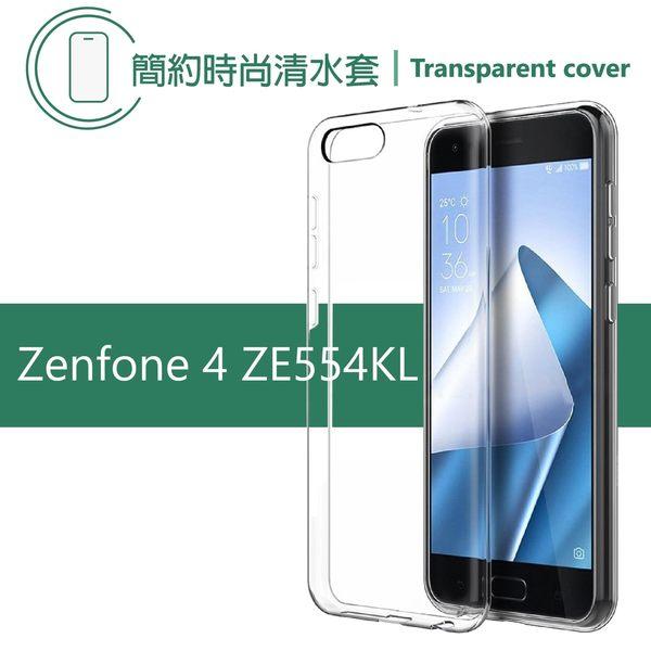 孔劉 華碩ASUS ZenFone 4 ZE554KL Z01KDA 清水套 果凍套 保護軟殼 手機背蓋