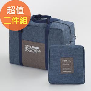 可摺疊拉桿收納旅行袋-二入組