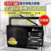 收音機 免電飛鵬迷你多全波段插卡收音機太陽能充電usb小半導體 nm12387【宅男時代城】