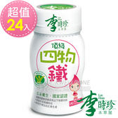 【李時珍】頂級四物鐵 24瓶