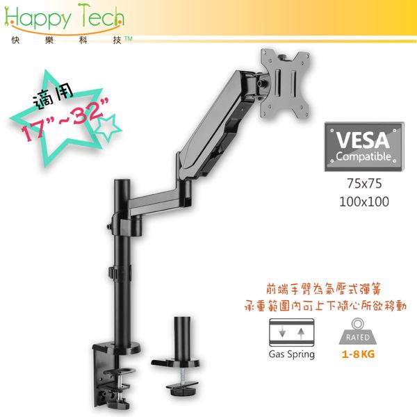 【快樂壁掛架】 鋁合金 17~32吋液晶 桌上型支架 液晶電視架 電腦螢幕支架 螢幕支架 夾鎖桌2用
