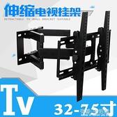 電視支架 通用電視掛架伸縮旋轉折疊壁掛架小米海信康佳華為海爾32-75寸 有緣生活館
