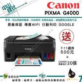 Canon PIXMA G4000+墨水(GI-790)一組 原廠大供墨傳真複合機 兩年保固 加碼送好禮