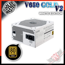 [ PC PARTY ] COOLERMASTER V650 GOLD V2 WHITE EDITION 白色 金牌 全模組 電源供應器