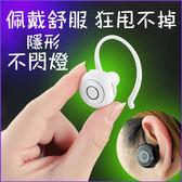 耳掛式耳機蘋果6藍芽耳機迷你超小隱形掛耳式耳塞運動無線VIVO小米5【奇趣家居】