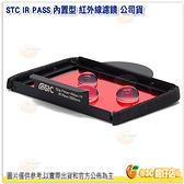 STC IR PASS 內置型 紅外線濾鏡 IR590 for Canon FF 公司貨 抗油 防潑水