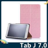 三星 Tab J 7.0 T285 金沙紋保護套 超薄側翻皮套 商務簡約 多角度支架 平板套 保護殼