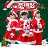 表演服裝 圣誕節兒童服裝男女童裝扮表演服幼兒園衣服圣誕老人 df7262【Sweet家居】