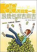 30天搞定一生:跟錢包麻吉麻吉