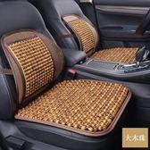 雙十二預熱 汽車腰靠 護腰靠墊透氣夏季木珠按摩通用司機靠背墊腰部支撐靠枕