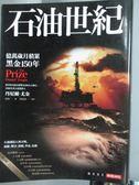 【書寶二手書T5/科學_HJG】石油世紀增訂版_薛絢, 丹尼爾尤金