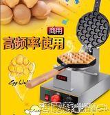 雙面加熱QQ香港雞蛋仔機商用滋蛋仔冰激淩機家用全自動igo 電壓:220V 瑪麗蘇精品鞋包