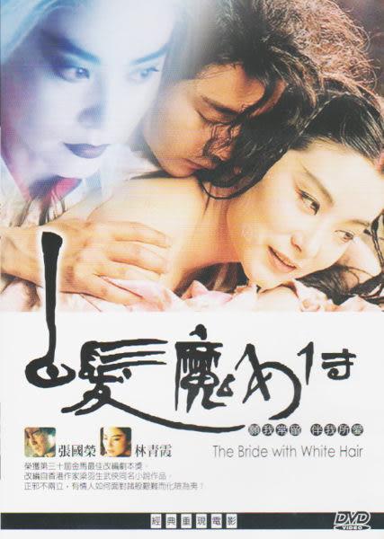 白髮魔女傳 DVD 經典重現電影 (購潮8)