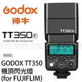 GODOX 神牛 TT350 TTL 小型機頂閃光燈 for FUJIFILM (免運 開年公司貨) 2.4G 無線傳輸 TT350F