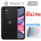 【分期】Apple iPhone 11 128G 6.1吋智慧型手機 黑色賣場 (加價購 AirPods2 超優惠!!)