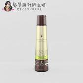 立坽『瞬間護髮』志旭國際公司貨 Macadamia美國瑪卡 潤澤潤髮乳300ml HH08 HH06