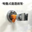 派樂浴室專用強力無痕吸盤式蓮蓬頭掛座支架 花灑掛勾(1入) 任意變換位置沖澡無死角 沐浴小法寶