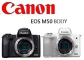 名揚數位 CANON EOS M50 BODY 單機身 公司貨 登入送$1000元郵政禮卷(12/31)  (分12/24期0利率)