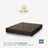【本木】天安 簡約床底/床架(雙大6尺)