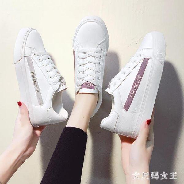 內增高鞋 小白鞋女2019春季新款韓版百搭女鞋春款學生厚底白鞋 df12513【大尺碼女王】