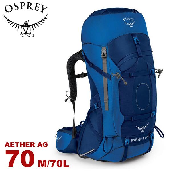 【OSPREY 美國 AETHER AG 70 M 男款 登山背包《海星藍》70L】攻頂包/自助旅行/雙肩背包/行李背包