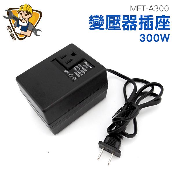 精準儀錶 變壓器插座 220V變110V 300W MET-A300