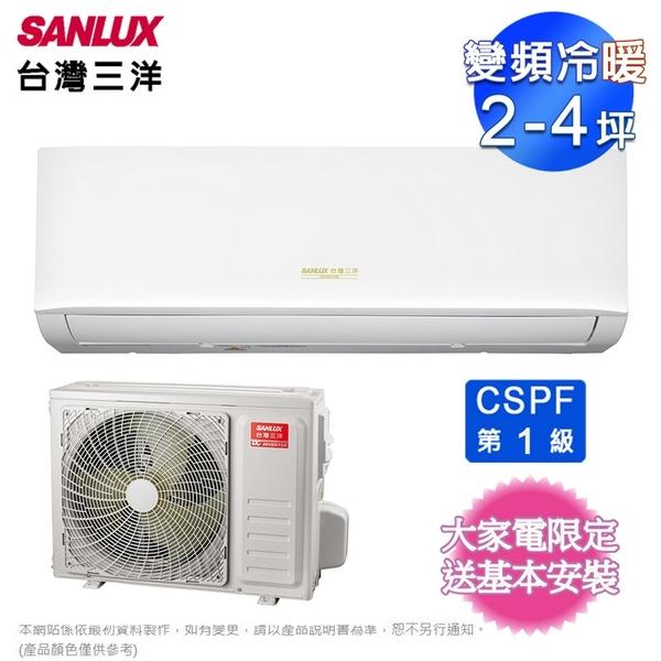 台灣三洋2-4坪變頻冷暖分離式冷氣SAE-V22HR/SAC-V22HR~含基本安裝+舊機回收