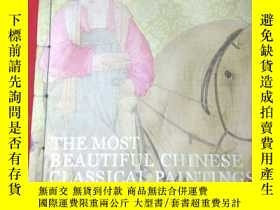 二手書博民逛書店THE罕見MOST BEAUTIFUL CHINESE CLAS
