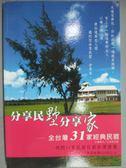 【書寶二手書T2/旅遊_GCW】分享民墅 分享家:全台31家經典民宿_五里坡企畫製作