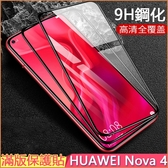 華為 HUAWEI Nova 4 全屏覆蓋 滿版玻璃貼 螢幕 保護膜 VCE-AL00 保護貼 9H 鋼化膜 強化玻璃
