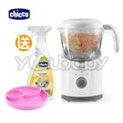 Chicco 多功能食物調理機/料理機 ●送 多功能抗菌清潔噴霧+矽膠三格吸盤碗
