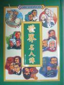 【書寶二手書T1/少年童書_QXF】世界名人傳_鐘文出版