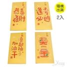 節慶王【Z601330】007金箔紙千元...