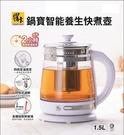 鍋寶1.5L智能養生快煮壺KT-1505-D