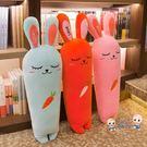 公仔 胡蘿卜抱枕長條枕毛絨玩具可愛兔子公仔睡覺床上玩偶布娃娃男女生T 3色
