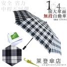 雨傘 萊登傘 加大傘面 不回彈 無段自動傘 格紋布104cm 先染色紗 鐵氟龍 Leighton (黑白格)
