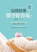 (二手書)這樣按摩,懷孕好容易:提高受孕能力,解決不孕煩惱!日本按摩聖手教妳成..